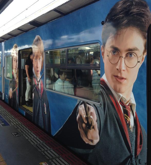 ハリポタ電車